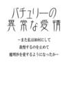 090129_hyoushi