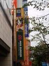 Hokkaidou-14